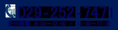 029‐252‐7471